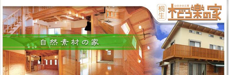 サニーくんのお店・建設・建築・新築・リフォーム・注文住宅・自由設計・住宅ローンセミナー -株式会社サン建設-